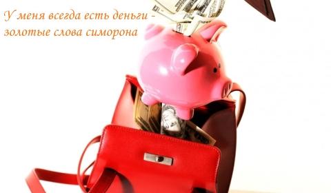 кошелек для привлечения денег